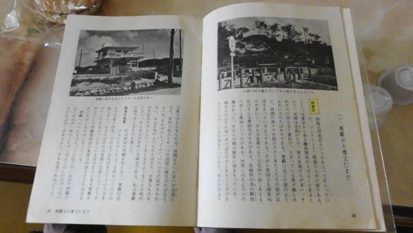 041108「私の日本地図」宮本常一著_convert_20120425211336