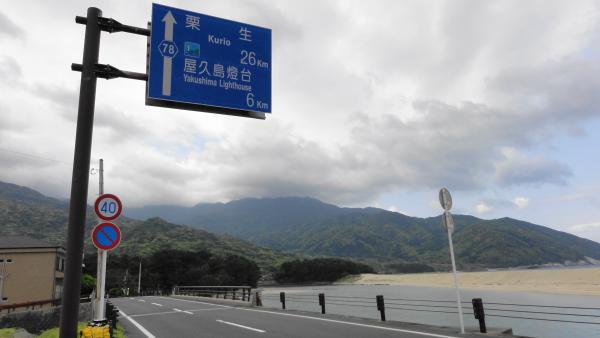 041404県道78号線永田_convert_20120426210751