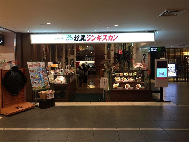 新千歳空港で北海道を惜しんでジンギスカン&ソフトクリーム!