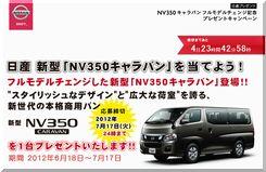 【車の懸賞情報】:日産 「NV350キャラバン」