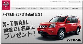 【応募523台目】:日産 「X-TRAIL(エクストレイル)」