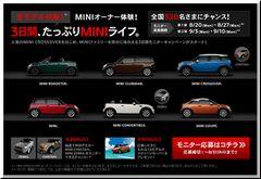 【車の懸賞情報】:3日間たっぷりMINIライフ モニターキャンペーン