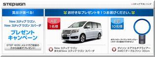 【応募524台目】:ホンダ「 ステップ ワゴン」 or  「スパーダ」