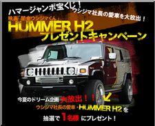 【懸賞応募527台目】:映画『闇金ウシジマくん』 HUMMER H2 プレゼントキャンペーン