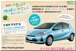 【車の懸賞情報】:トヨタ 「AQUA (アクア) S 」