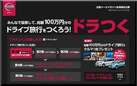 【応募540台目】:日産 「クルマ1台&総額100万円の旅行」
