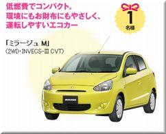 【応募546台目】:三菱 「ミラージュ M」