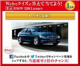 懸賞_BMW 320i Luxury_JX日鉱日石エネルギー