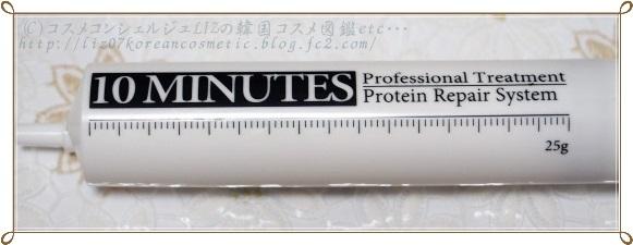 【トソウン】10ミニッツプロフェッショナルトリートメント