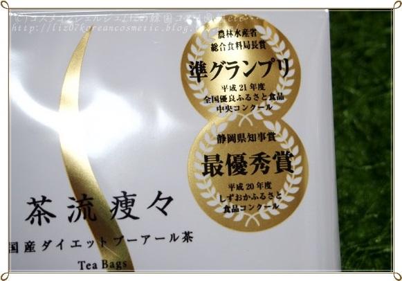国産 プーアール茶【茶流痩々】