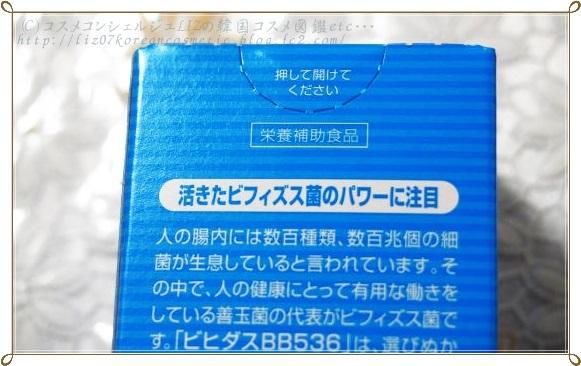 【森永乳業】ビヒダスBB536