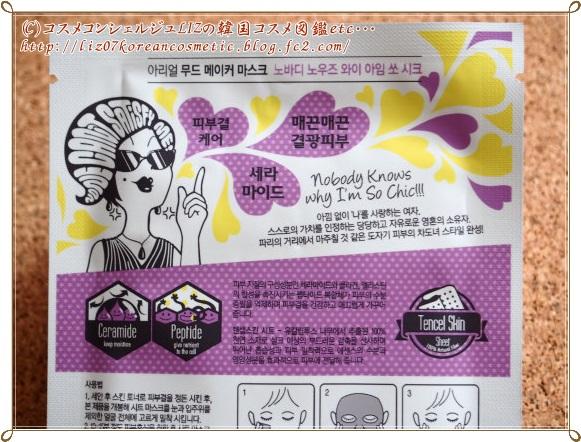 【アリオル】ムードメーカーマスク