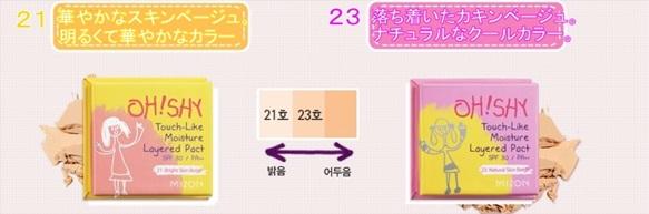 【ミズオン(MIZON)】Oh!shy moisture layered pact