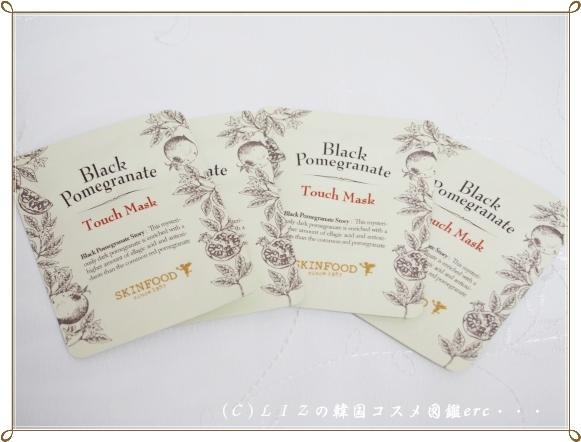 【SKIN FOOD】黒ザクロ