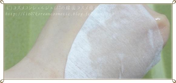 【23years old】エアレイニックポアマスク