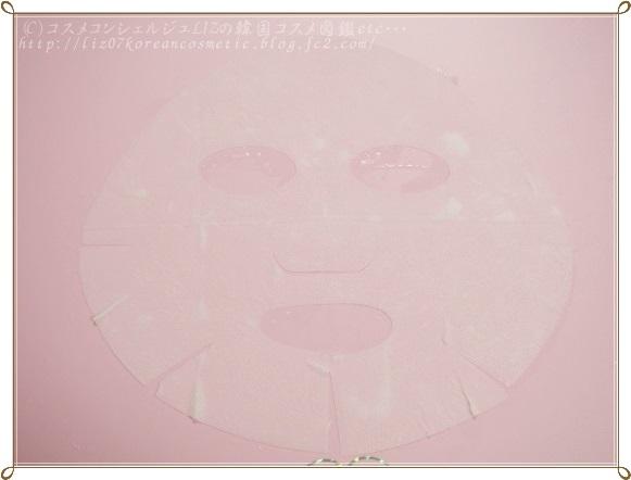 【私のきれい日記(我的美麗日記)】黒真珠マスク