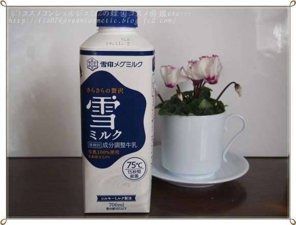 【雪印】雪ミルク