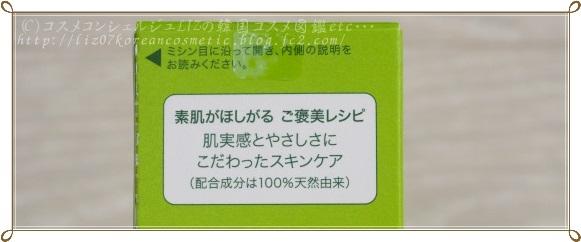【素肌レシピ】ホイップウォッシュモイスト
