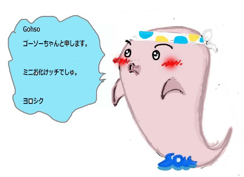 Gohso-chan7.jpg