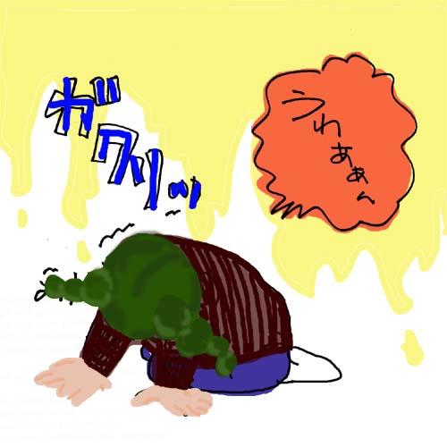 cryingNopalcolor.jpg