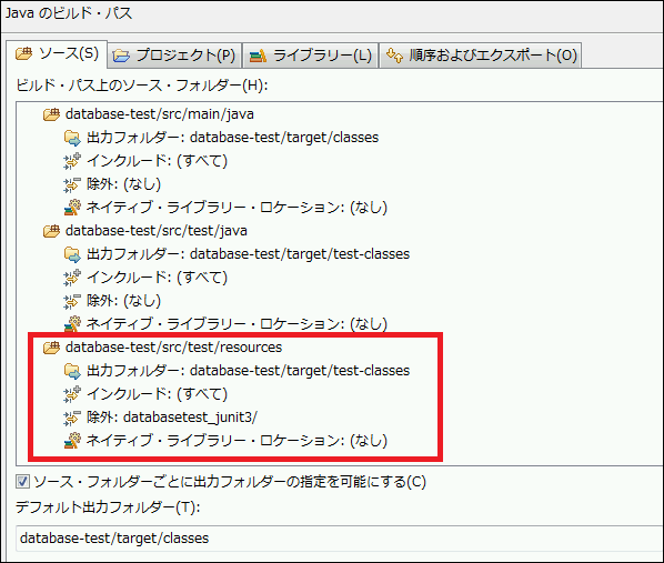 20130303_buildpath1.png