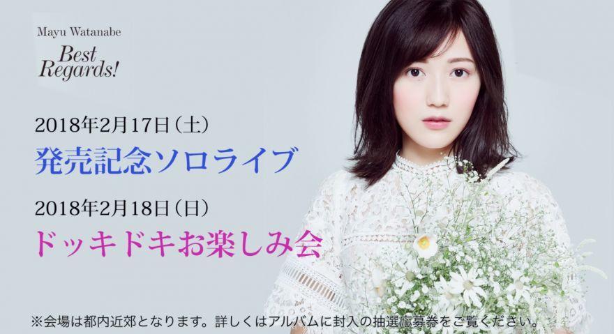渡辺麻友【ソロライブ】開催決定!【動画】