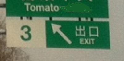 __苫東中央接近-4