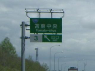 苫東中央標識