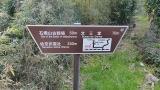 20140201石垣山136