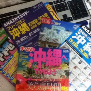 沖縄旅行を夢見て