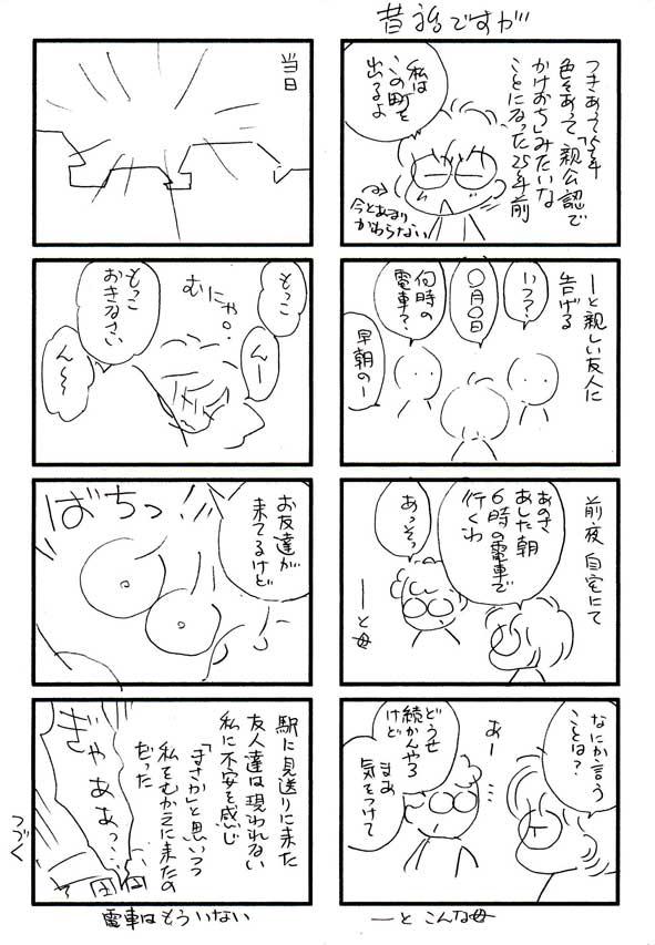 20120910.jpg