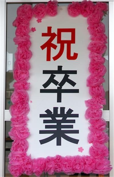 SotsugyoShiki12.jpg