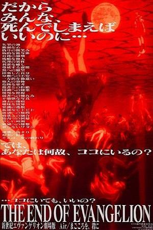 新劇場版エヴァンゲリオン3作品がLINE LIVE ...