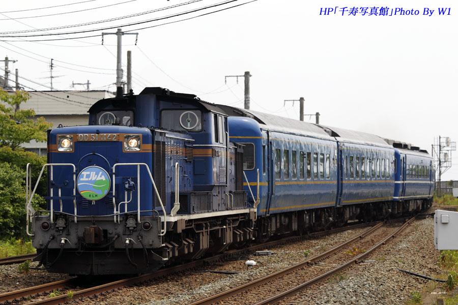 北海道一周エルム(1)