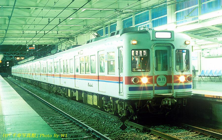 京成3150形の急行(1)