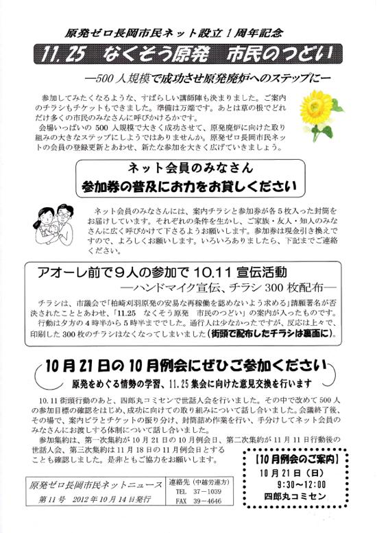 2012-10-14-3.jpg