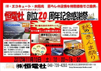20121110_thumb.jpg