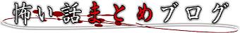 怖い話まとめブログ ロゴ