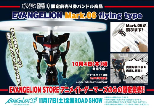 eva_06_flying_01.jpg