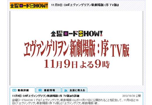 eva_kinro_jyo_2012.jpg