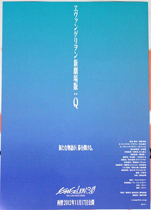 eva_q_poster_03s.jpg