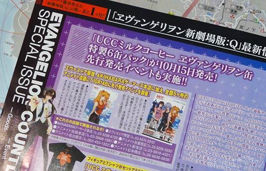 eva_ucc_2012_q.jpg