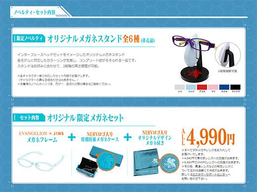 jins_eva_2012_2.jpg