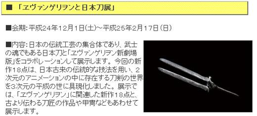 nihonto_okazaki.jpg