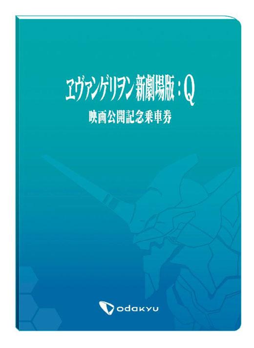 oda_Q_kinen_03.jpg