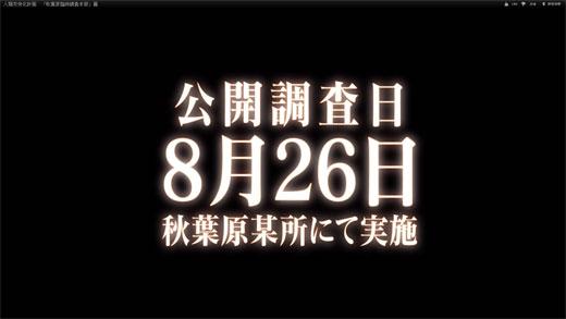 soukaika_akiba3.jpg