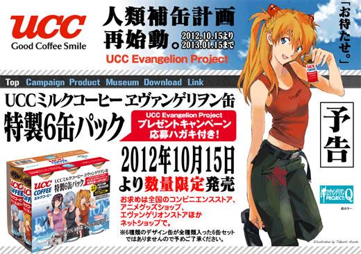 ucc_evacan_2012_10_01.jpg