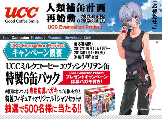 ucc_evacan_2012_10_02.jpg