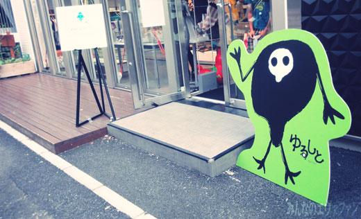 yurushito_08_09s.jpg