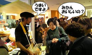 阪急で対面販売